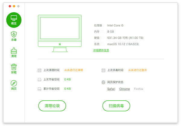 360安全卫士下载_360安全卫士 V1.2.6 Mac版 360