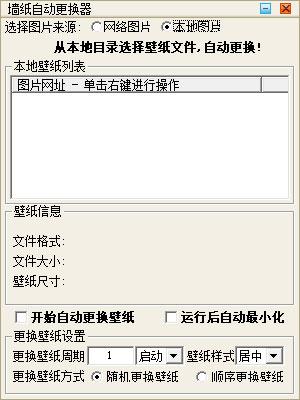 墙纸自动更换器下载_【桌面工具下载】墙纸自动更换器 V1.0 绿色安装免费版 工具