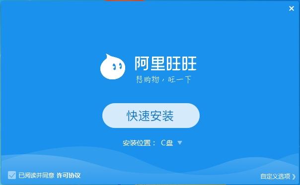 阿里旺旺2020 买家版下载_阿里旺旺2020 买家版 V9.12.10C 官方正式版 官方