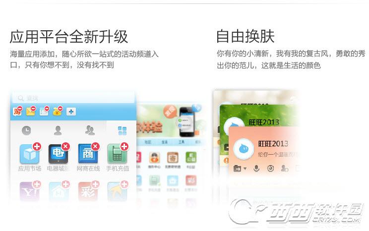 阿里旺旺2020 买家版下载_阿里旺旺2020 买家版 V9.12.10C 官方正式版 下载