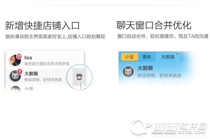阿里旺旺2020 买家版下载_阿里旺旺2020 买家版 V9.12.10C 官方正式版 买家