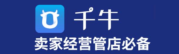 千牛卖家工作台下载_千牛卖家工作台(千牛工作台) V7.22.03N 官方正式版 支持