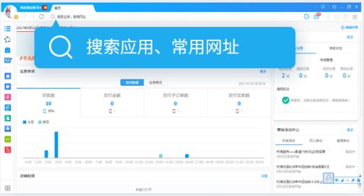 千牛卖家工作台下载_千牛卖家工作台(千牛工作台) V7.22.03N 官方正式版 下载