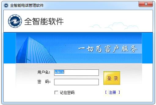 全智能电话管理软件下载_全智能电话管理软件 V2.102.829 V2.102