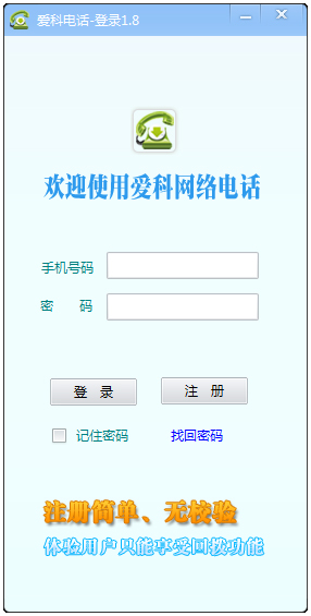 爱科网络电话下载_爱科网络电话 V1.8 下载