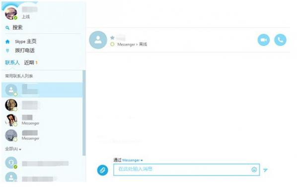 Skype下载_Skype V8.19.0.1 (在线通话) 24