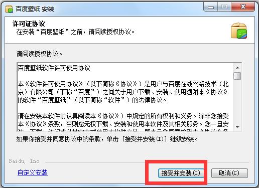 百度桌面壁纸工具下载_百度桌面壁纸工具 V4.0.0.14 设置