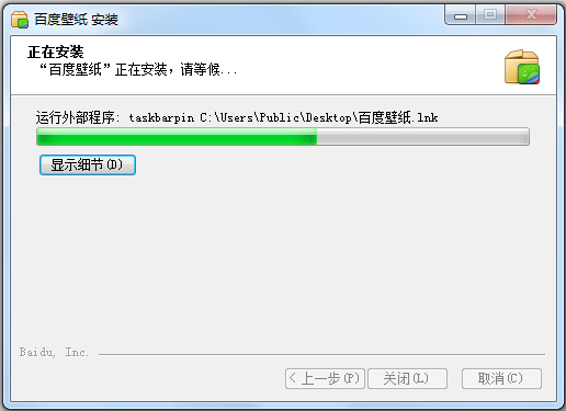 百度桌面壁纸工具下载_百度桌面壁纸工具 V4.0.0.14 内存