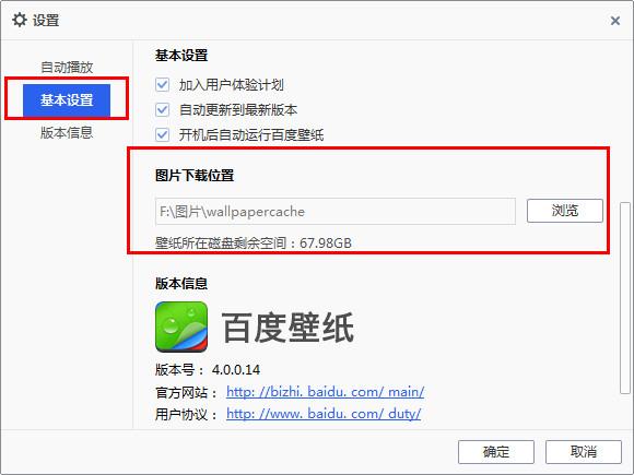 百度桌面壁纸工具下载_百度桌面壁纸工具 V4.0.0.14 下载