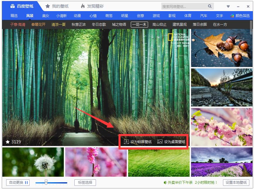 百度桌面壁纸工具下载_百度桌面壁纸工具 V4.0.0.14 安装包