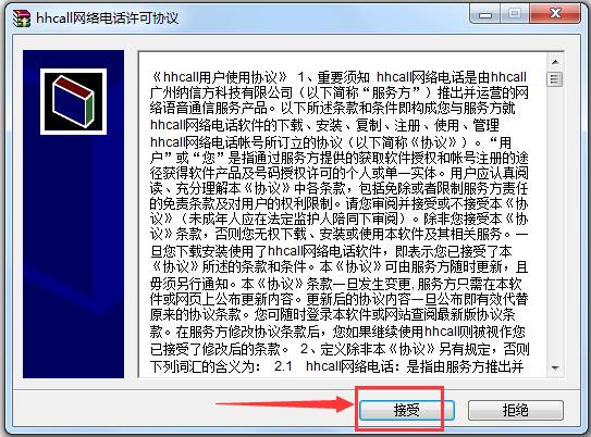 HHCALL网络电话下载_HHCALL网络电话 V6.0 V6.0