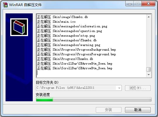 HHCALL网络电话下载_HHCALL网络电话 V6.0 通话