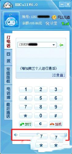 HHCALL网络电话下载_HHCALL网络电话 V6.0 用户