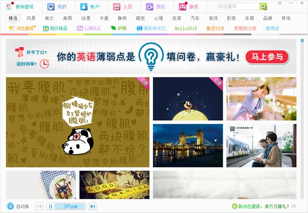 搜狗桌面壁纸工具下载_搜狗桌面壁纸工具 V2.5.4 简体汉化版 工具