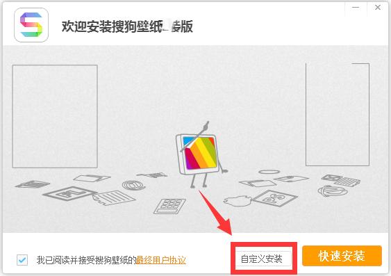 搜狗桌面壁纸工具下载_搜狗桌面壁纸工具 V2.5.4 简体汉化版 一键