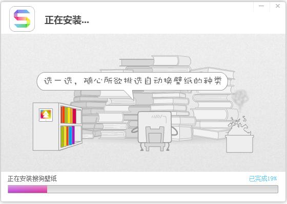 搜狗桌面壁纸工具下载_搜狗桌面壁纸工具 V2.5.4 简体汉化版 桌面壁纸