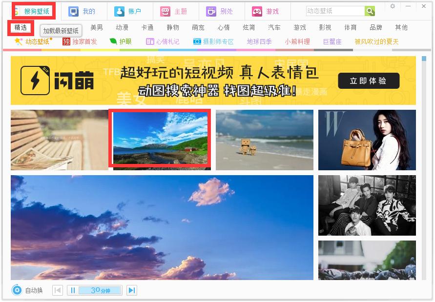 搜狗桌面壁纸工具下载_搜狗桌面壁纸工具 V2.5.4 简体汉化版 云端
