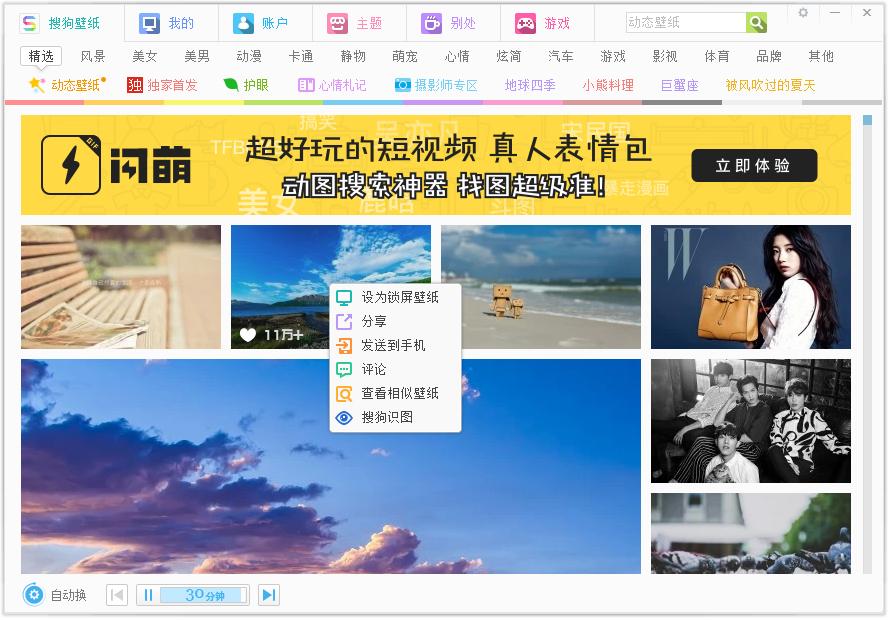 搜狗桌面壁纸工具下载_搜狗桌面壁纸工具 V2.5.4 简体汉化版 简体