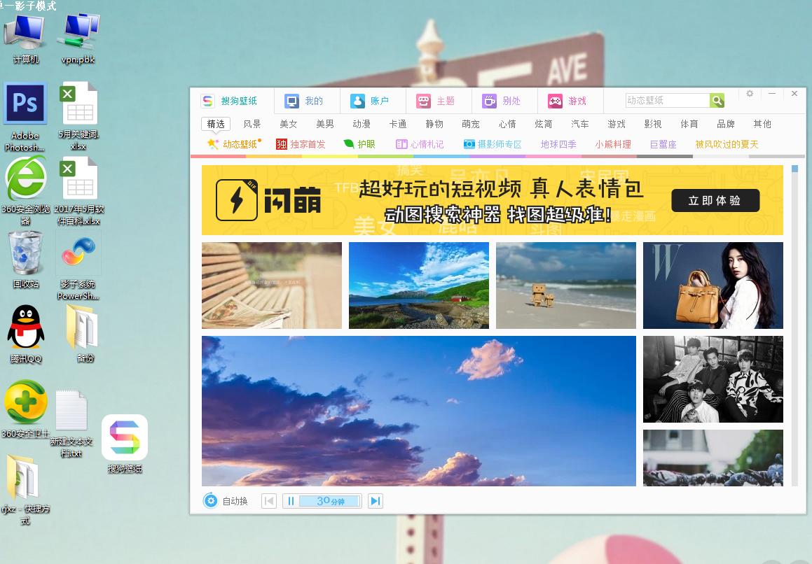 搜狗桌面壁纸工具下载_搜狗桌面壁纸工具 V2.5.4 简体汉化版 点击