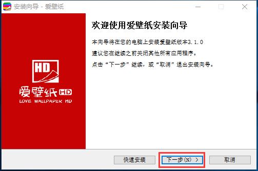 爱壁纸HD下载_爱壁纸HD(LoveWallpaper) V3.0.9 自动