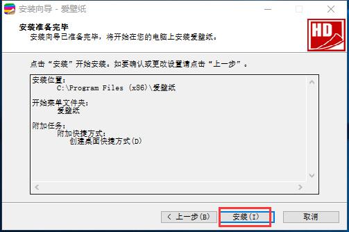 爱壁纸HD下载_爱壁纸HD(LoveWallpaper) V3.0.9 点击