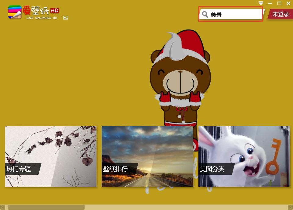 爱壁纸HD下载_爱壁纸HD(LoveWallpaper) V3.0.9 支持