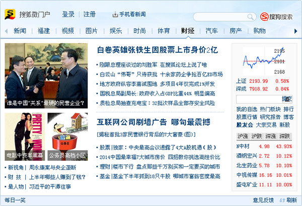搜狐微门户下载_搜狐微门户 V1.1 使用