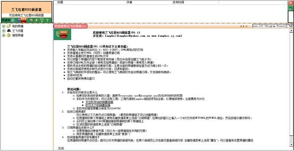 兰飞红唇RSS阅读器下载_兰飞红唇RSS阅读器 V1.1 订阅