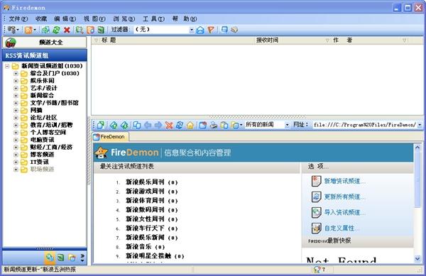 FireDemon下载_FireDemon V2.0 挺不错