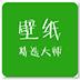 壁纸精选大师下载_(桌面壁纸软件下载)壁纸精选大师 V1.0.0