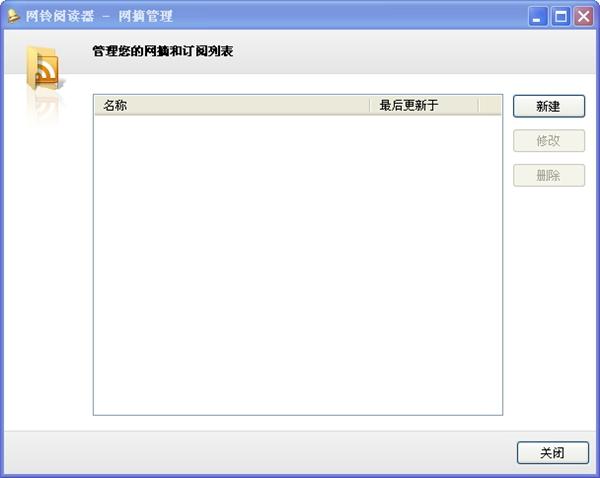 网铃阅读器下载_网铃阅读器 V0.9.2 订阅