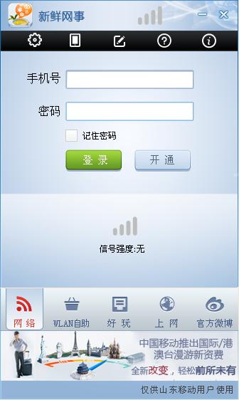 新鲜网事客户端下载_新鲜网事客户端 V1.0 上网冲浪