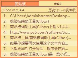 剪贴板辅助工具下载_剪贴板辅助工具(Clibor) V1.4.4 绿色安装版 复制