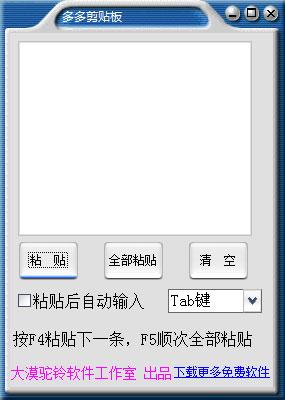 多多剪贴板_多多剪贴板 V1.0.0 绿色安装版 多多