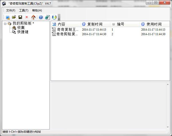 奇奇剪贴复制工具_奇奇剪贴复制工具(ClipZ) V4.7 绿色安装版 奇奇