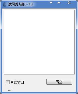 凌风剪贴板下载_凌风剪贴板 V1.2 绿色安装版 即可