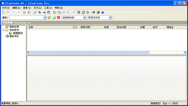 ClipCache Pro下载_ClipCache Pro(剪贴板增强工具) V3.4.4 绿色安装版 功能