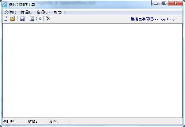 图片组制作工具下载_图片组制作工具 V1.0 绿色安装版 清空