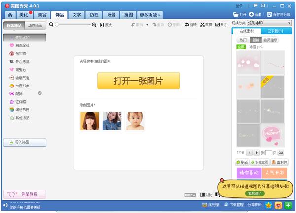 美图秀秀下载_美图秀秀 V6.3.8.0 官方正式正式版 图片
