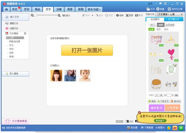 美图秀秀下载_美图秀秀 V6.3.8.0 官方正式正式版 个性