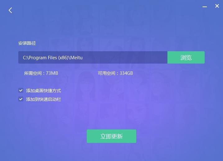 美图秀秀下载_美图秀秀 V6.3.8.0 官方正式正式版 rdquo