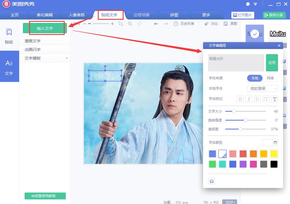 美图秀秀下载_美图秀秀 V6.3.8.0 官方正式正式版 正式