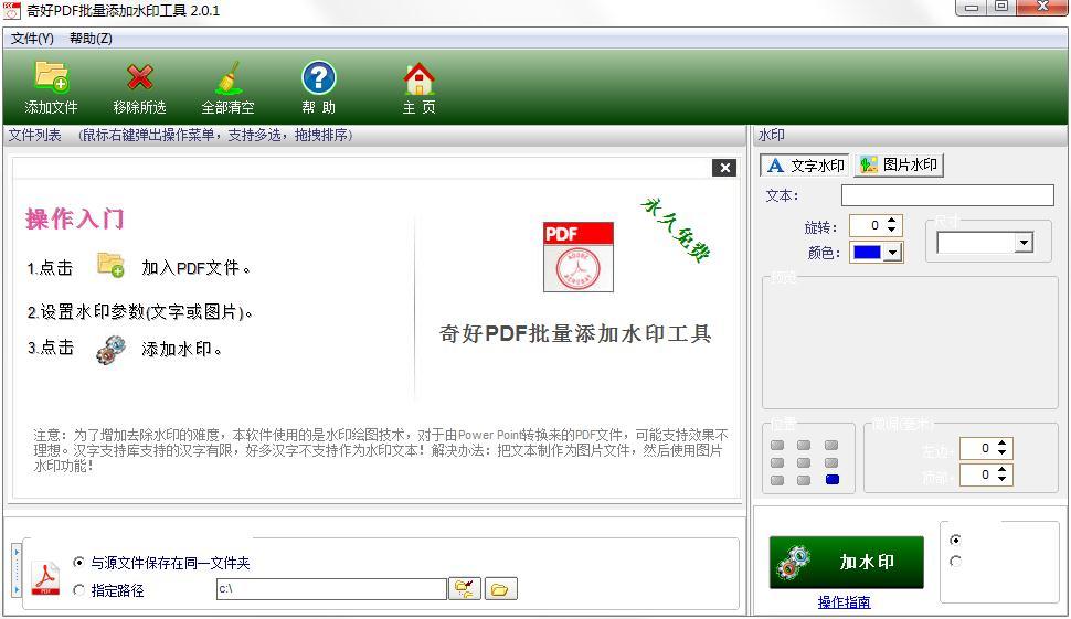 奇好PDF批量添加水印工具下载_奇好PDF批量添加水印工具 V2.0.1 绿色安装版 页面