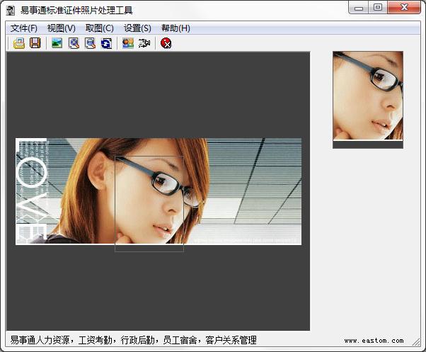 易事通标准证件照片处理下载_易事通标准证件照片处理工具 V1.0 官方正式安装版 二寸