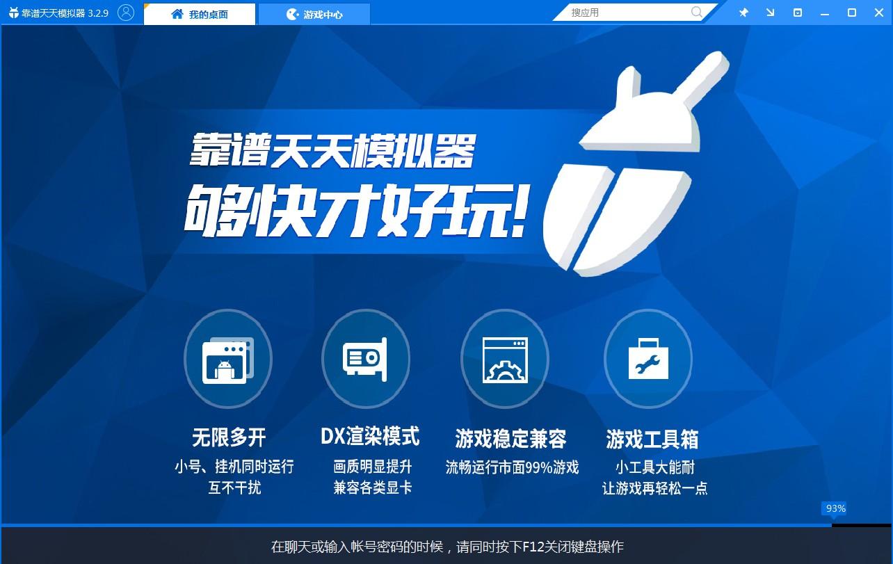 天天模拟器软件下载_【模拟器下载】天天模拟器 V3.2.9 官方正式安装版 体验