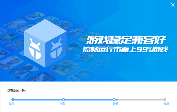 天天模拟器软件下载_【模拟器下载】天天模拟器 V3.2.9 官方正式安装版 rdquo