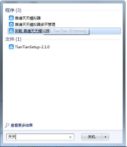 天天模拟器软件下载_【模拟器下载】天天模拟器 V3.2.9 官方正式安装版 安装版