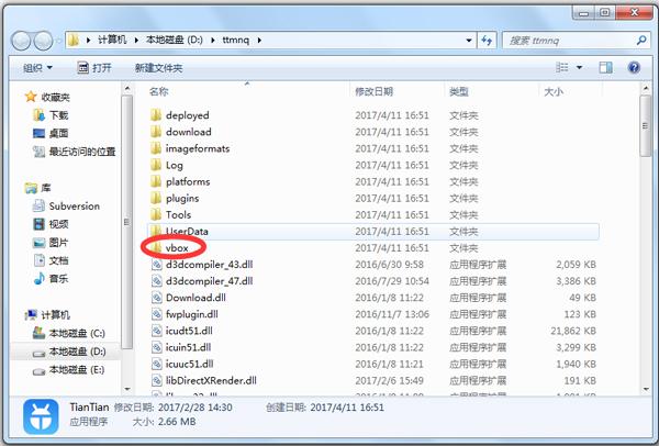 天天模拟器软件下载_【模拟器下载】天天模拟器 V3.2.9 官方正式安装版 安装
