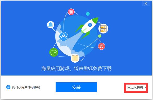 爱思手机助手下载_爱思手机助手 V7.98.17 官方正式安装版 下载