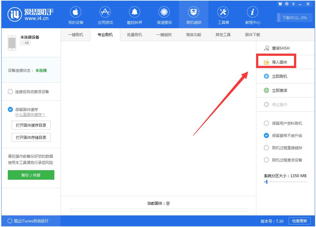 爱思手机助手下载_爱思手机助手 V7.98.17 官方正式安装版 备份